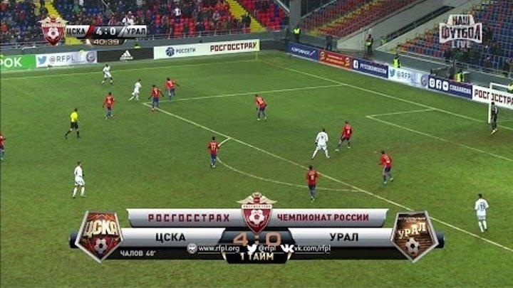 Футбол. РФПЛ. 17-й тур. ЦСКА - Урал 4:0 40' Фёдор Чалов