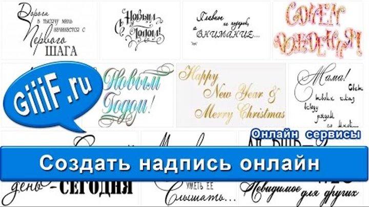 Онлайн создать свою картинку с надписями, открытки днем рождения