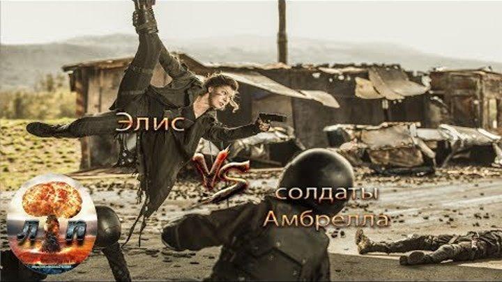 Постапокалипсис.БИТВЫ№34.Элис против солдат Амбреллы.