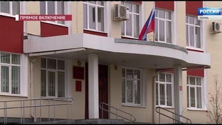 В Перми начался процесс по делу о поножовщине в школе № 127