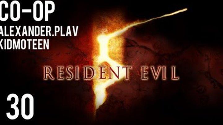 Прохождение Resident Evil 5 Co-op (alexander.plav & kidmoteen) Ч. 30