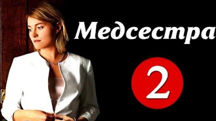 Медсестра 2 серия - Русские мелодрамы 2016 - Краткое содержание - Наше кино