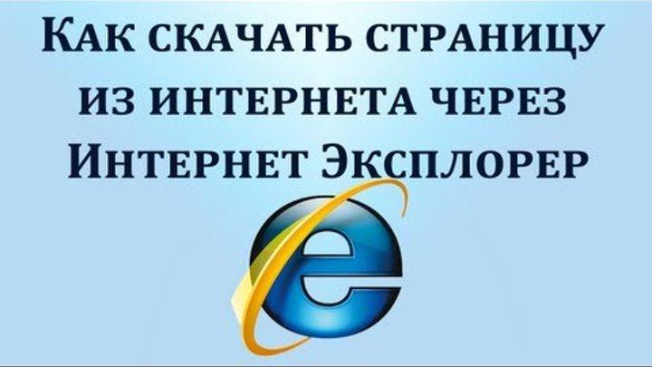 Как скачать веб страницу через браузер Интернет Эксплорер. Chironova.ru