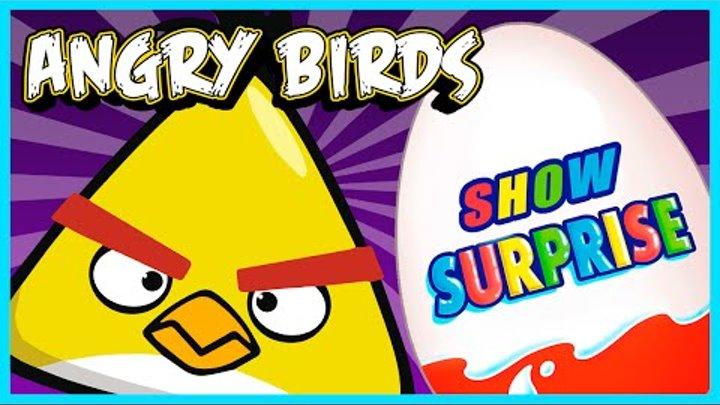 Surprise Show!!! Kinder Surprise - Angry Birds. Энгри Бердс - новый мультик Киндер сюрприз!!!