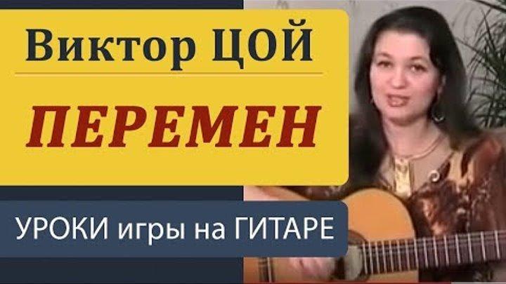 """гр. Кино - """"Хочу перемен"""". В. Цой - """"Перемен"""". Аккорды, гитарный бой. Урок игры на гитаре."""