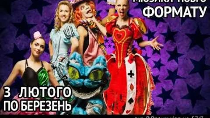 "3D мюзикл ""Алиса в Стране Чудес"" ролик для метро"