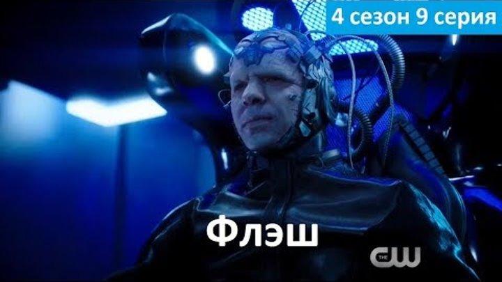 Флэш 4 сезон 9 серия - Русский Фрагмент 3 (Субтитры, 2017) The Flash 4x09