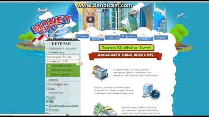 Money- Sity. Денежный город. Экономическая игра с выводом денег.