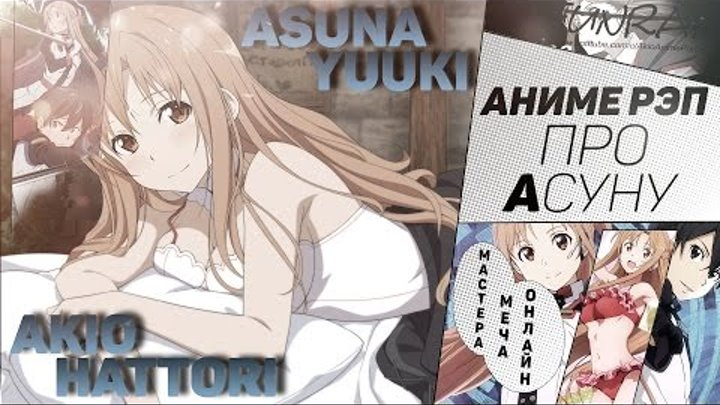FunRap - Аниме реп про Юки Асуну (Мастера меча онлайн) | Rap Asuna (Sword art Online)