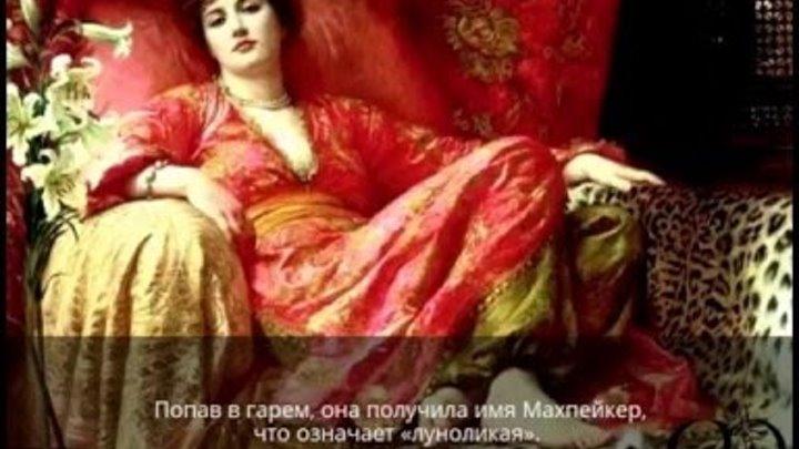 Кёсем султан. Кто такая Кёсем султан. Великолепный век.