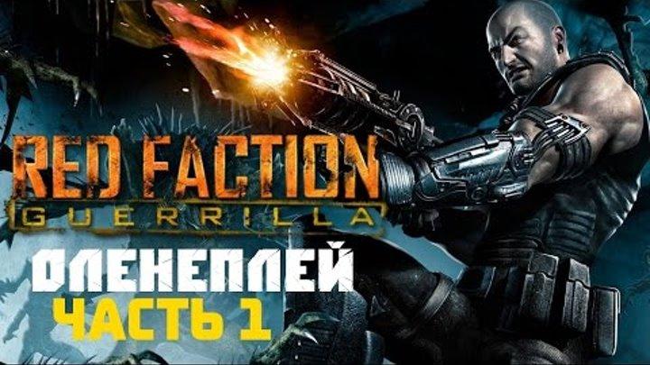 Red Faction: Guerrilla - Оленеплей (Часть 1)