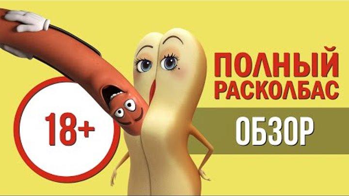 ПОЛНЫЙ РАСКОЛБАС - ОБЗОР САМОГО ПОШЛОГО МУЛЬТФИЛЬМА (18+)
