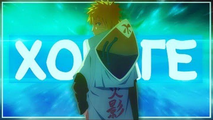 ЧТО если бы НАРУТО не стал ХОКАГЕ в АНИМЕ Naruto | Боруто?