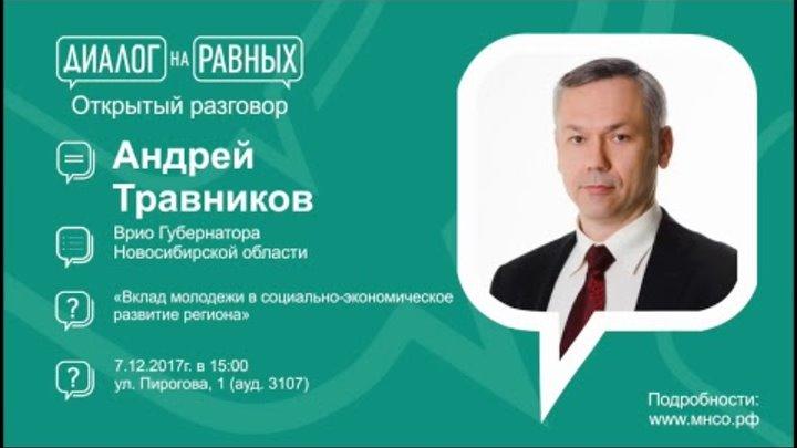 Диалог на равных с врио Губернатора Новосибирской области А.А. Травниковым