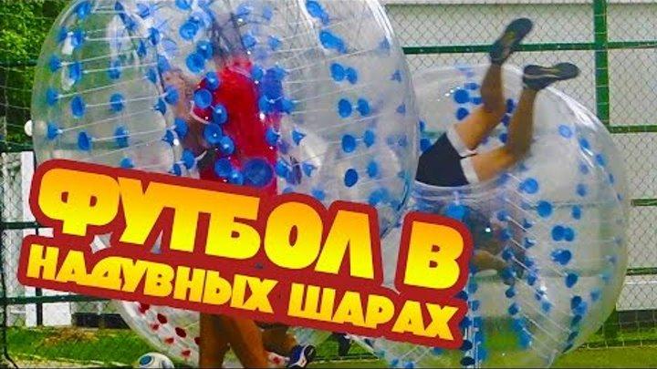 Игра в футбол в надувных шарах в Москве - Бампербол видео
