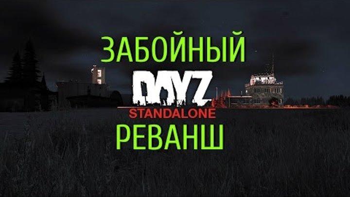 7 трупов | Забойный реванш | DayZ Standalone