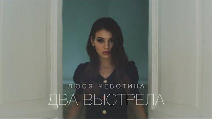 Люся Чеботина - Два выстрела. Премьера клипа
