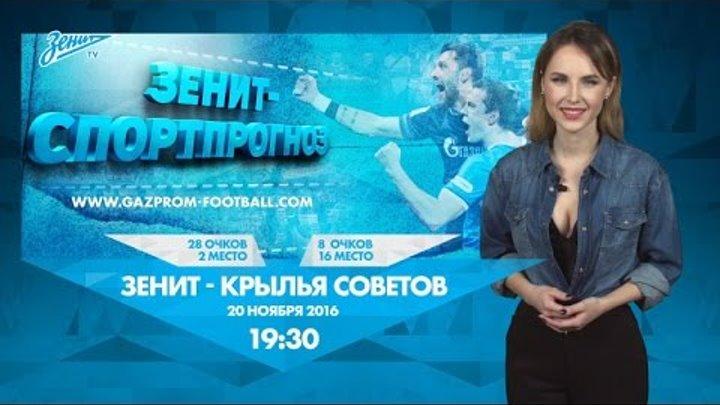 «Зенит» — «Крылья Советов»: прогноз погоды на матч