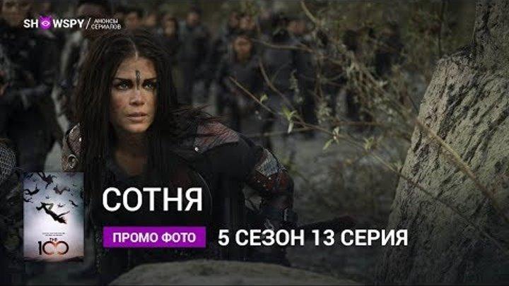 Сотня 5 сезон 13 серия промо фото