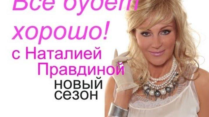 "Наталия Правдина ""Все будет хорошо!"" 2 сезон 1 серия"