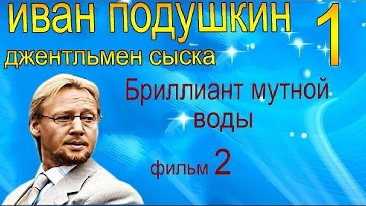 Иван Подушкин джентльмен сыска 1 сезон 2 фильм Бриллиант мутной воды