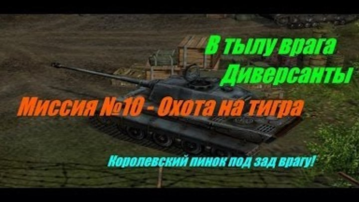 В тылу врага: Диверсанты - Прохождение - Охота на тигра (№10).