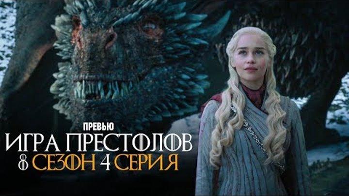 Игра Престолов 8 сезон 4 серия промо (русские субтитры)