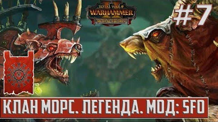 Клан Морс. Легенда. Империи смертных. Мод: Steel Faith Overhaul. Total War: WARHAMMER 2