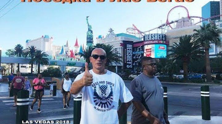 Вадим Старов поездка в Лас Вегас май 2018 Las Vegas Nevada USA
