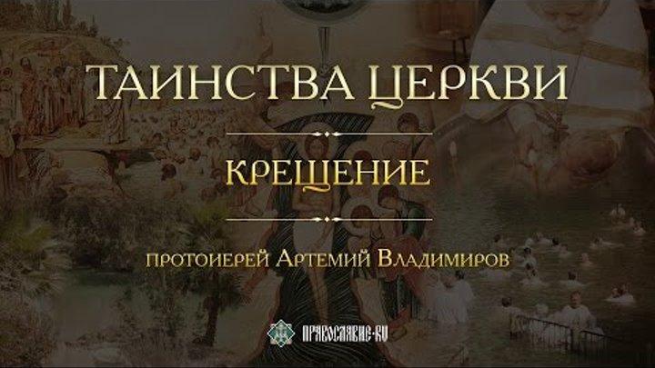 Протоиерей Артемий Владимиров. Крещение