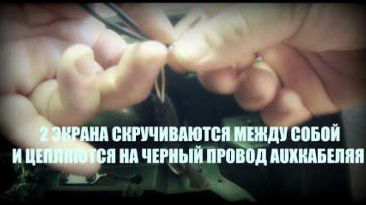КАК СДЕЛАТЬ AUX ВХОД НА ФОРД ФОКУС 2 в штатной магнитоле
