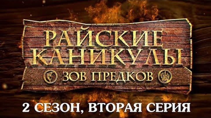 Райские каникулы (2 сезон, 2 серия) -Курсы пастухов или первые уроки выживания в деревне