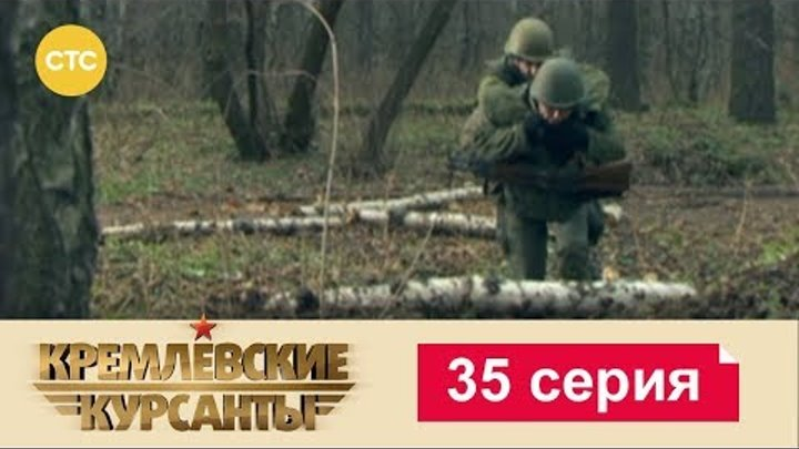 Кремлевские Курсанты Сезон 1 Серия 35