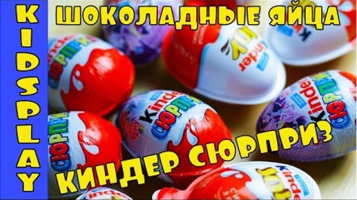 Открываем Шоколадные Яйца Киндер Сюрприз Джой Мстители Май Литл Пони Маша и Медведь яйца игрушки