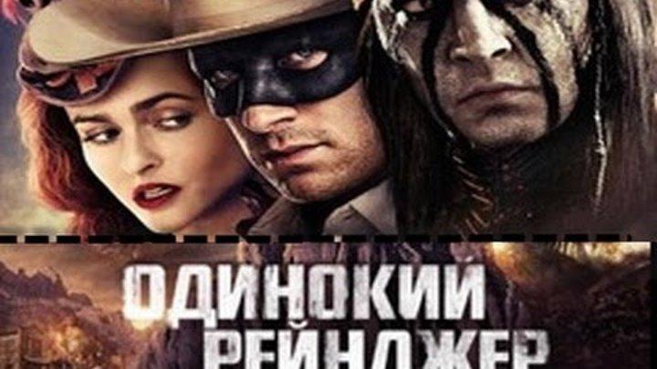 """Трейлер фильма """"Одинокий рейнджер"""" 2013"""