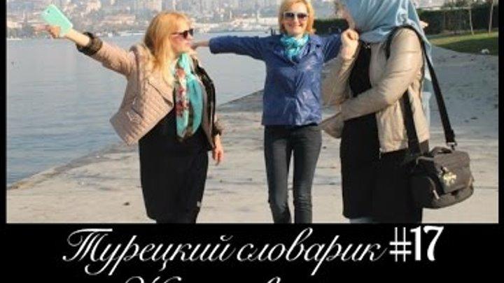 Турецкий словарик №17 Жизнь, возраст - Hayat, Yaş