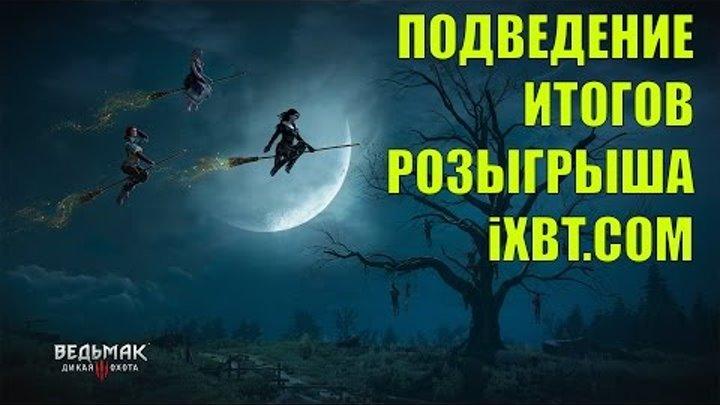 """Подведение итогов конкурса на игру """"Ведьмак 3 Дикая Охота: издание """"Игра Года""""."""