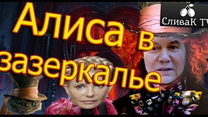 Русский трейлер прикол Алиса в Зазеркалье 2016 HD