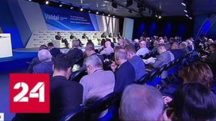 """Клуб """"Валдай"""": какие вызовы стоят перед сегодняшним миром - Россия 24"""