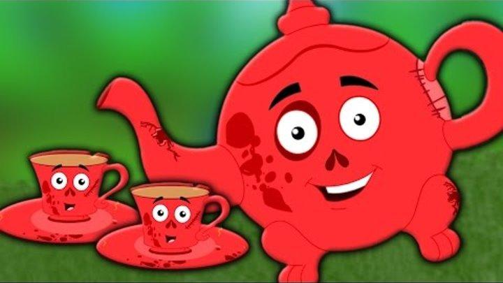 Страшные Я немного чайник | потешки для детей | Nursery Rhyme | Scary Songs | I am a Little Teapot