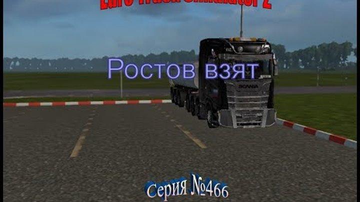 1737. RusMap+SouthRegion+VolgaMap - Euro Truck Simulator 2- Серия 466 - Ростов взят