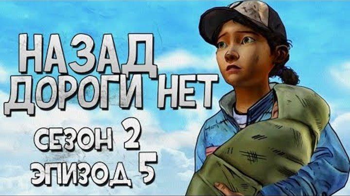 🔴 Назад дороги нет Walking Dead сезон 2 Эпизод 5 Ходячие мертвецы На СТРёМЕ с Емелей № 118