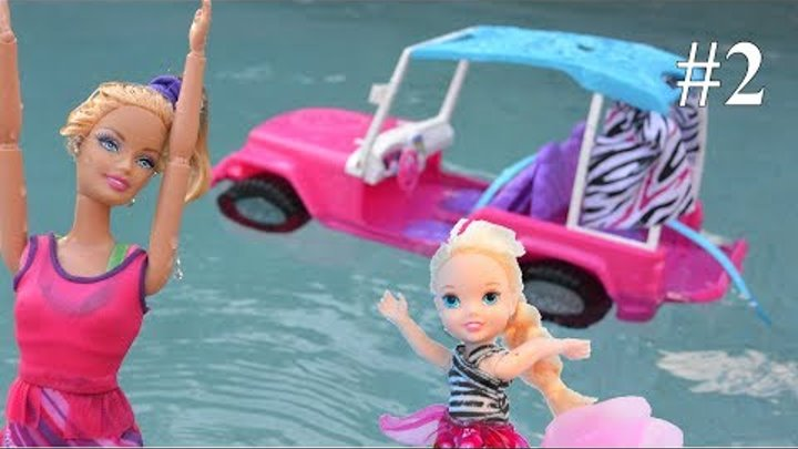 Barbie Pool! Babysitting Car Disaster Part 2! Anna and Elsa Toddlers Sister Chelsea Swimming Barbie