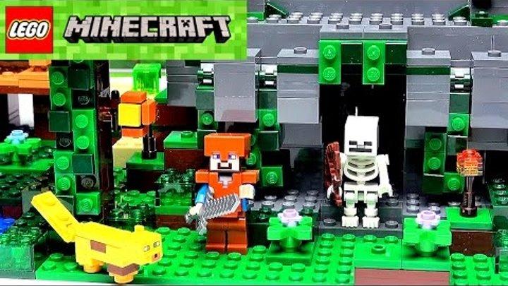 Лего Майнкрафт Храм в Джунглях. Как сделать и построить игру Майнкрафт в жизни. Видео Lego Minecraft