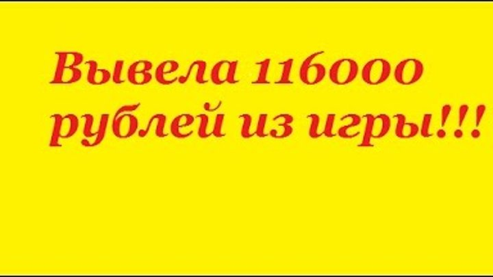 GOLDEN BIRDS ИГРА С ВЫВОДОМ ДЕНЕГ! ЗА 6 МЕСЯЦЕВ ВЫВЕЛА 116000 РУБЛЕЙ ИЗ ИГРЫ