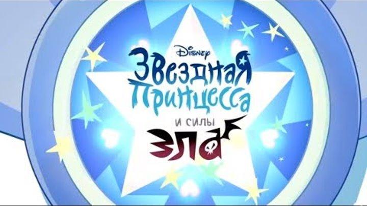 Звёздная принцесса и силы зла - СБОРНИК все серии подряд 1 | Мультфильмы Disney