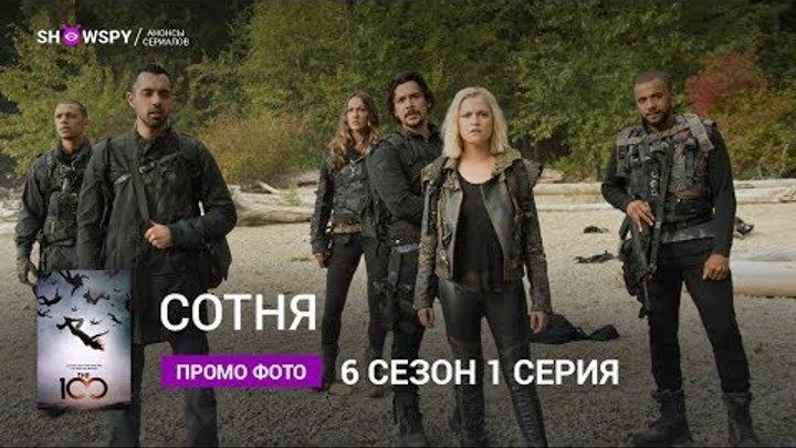 Сотня 6 сезон 1 серия промо фото