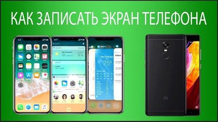Как записать видео с экрана телефона? Android и iPhone