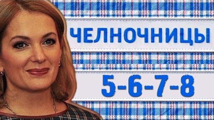 Челночницы 5,6,7,8 серия - Русские мелодрамы 2016 - краткое содержание - Наше кино
