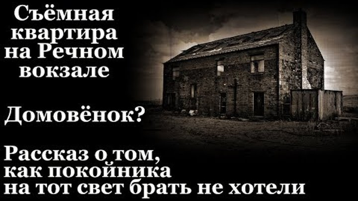Истории на ночь(3в1): 1.Квартира на Речном, 2.Домовёнок? 3.Как пок0йника на тот свет брать не хотели